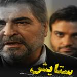 سریال ایرانی ستایش